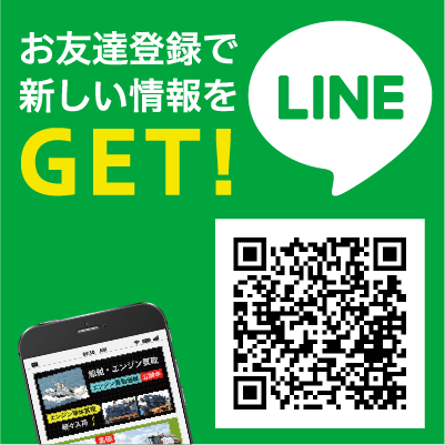 お友達登録で新しい情報をGET LINE