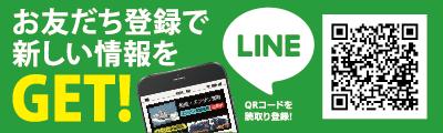 LINE お友だち登録で新しい情報をGET!
