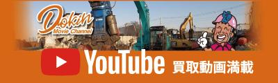 Dokin YouTube 買取動画満載