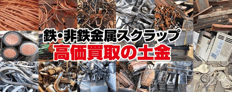 鉄・非鉄金属スクラップ 高価買取の土金