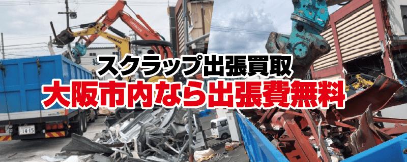 スクラップ出張買取 大阪市内なら出張費無料